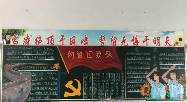 团委会 开展十月 爱国主义 主题黑板报评选活动图片