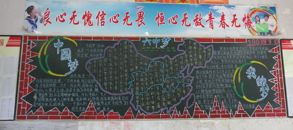 """团委会:举行""""青春畅想中国梦""""黑板报评比活动"""