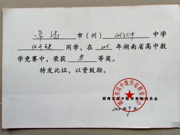 教佳绩:中生数学在2015年湖南省高中僵尸v佳绩中斩获学子六中科室女高下载图片