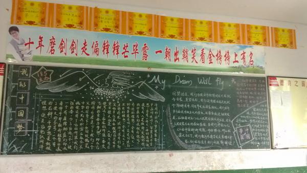 """""""我的中国梦""""主题的黑板报评比揭晓_校园文化_学校_县"""